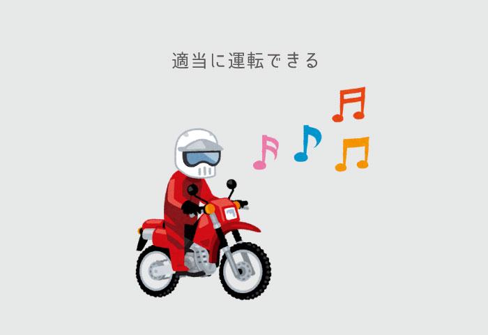 バイクに乗る理由 楽しい 楽