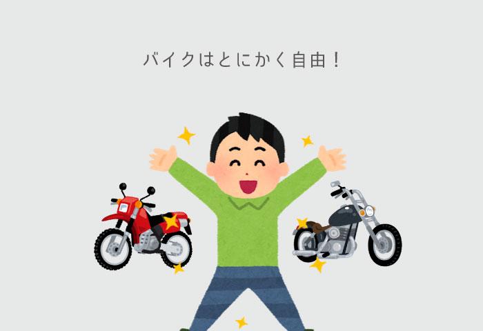 バイクに乗る理由 楽しい 自由