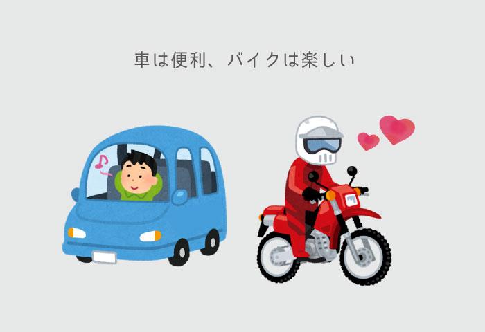 バイクに乗る理由 楽しい 車より楽しい