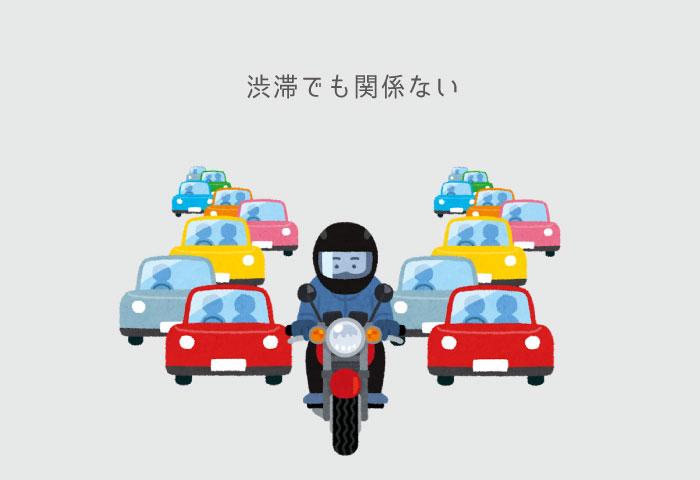 バイクに乗る理由 楽しい すり抜け