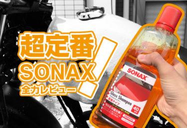 【超定番】ソナックスの洗車シャンプーを全力レビュー!洗浄力が段違い
