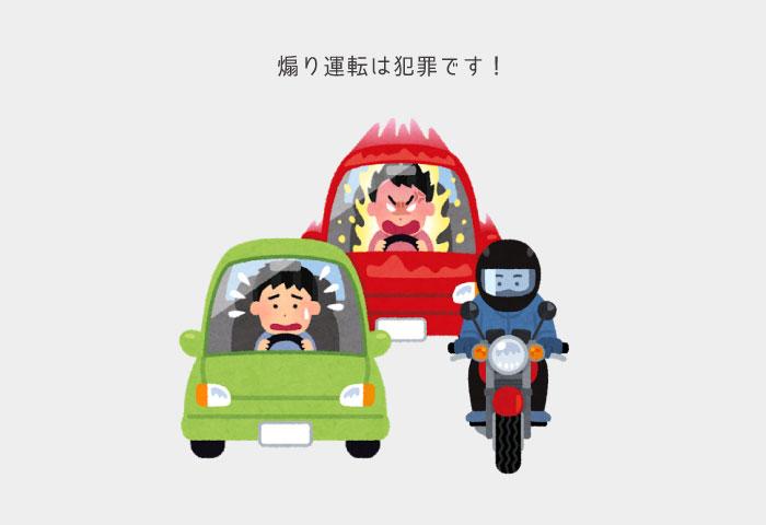 バイク 煽り運転 犯罪