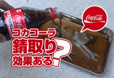 コーラで錆は落ちない!錆びた金属をコーラ漬けにしてみた結果。