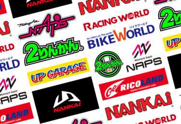 【二輪用品店】おすすめのバイク用品店7選!東京や大阪にもあるよ