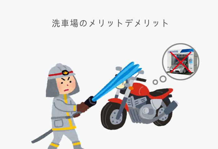 バイク 洗車場 洗車機