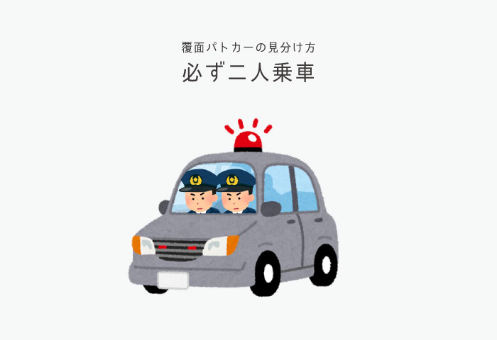 覆面パトカー 特徴 二人乗車