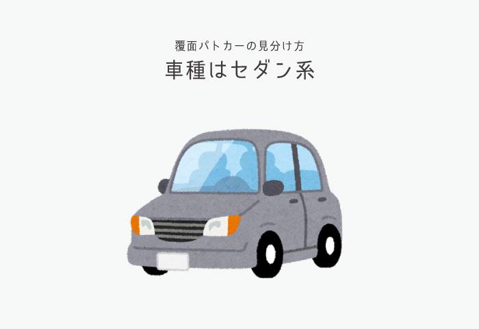 覆面パトカー 特徴 セダン