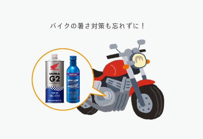 バイク 夏 エンジン