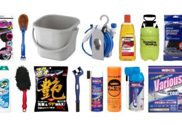 バイク洗車道具で迷ったら!オススメ人気12選!必須+便利グッツで快適洗車