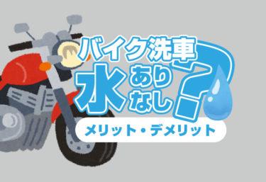 バイクの洗車とは?水あり、水なし、洗車場のメリットデメリット解説