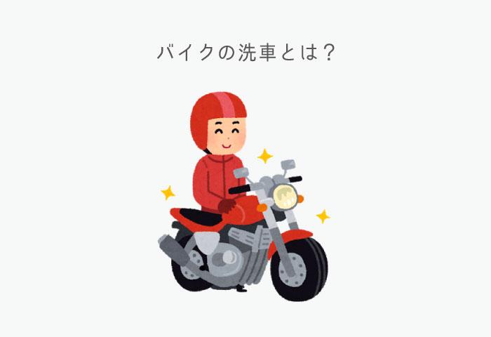 バイク 洗車 とは