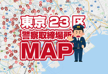 東京23区の警察交通取締マップを作ってみた!Gmapアプリでも見れます