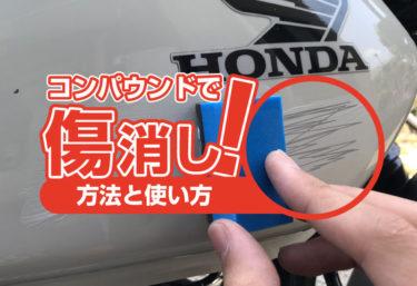 コンパウンドで愛車のキズを消す!たった1200円で新車の輝きを取り戻せるかも!?