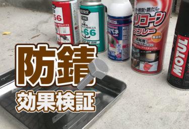 【実験検証】556、ラスペネ、シリコンスプレーの防錆効果を比較!もっとも錆びにくいのは?