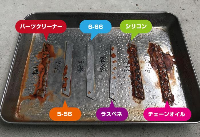 錆び 効果検証 10日目