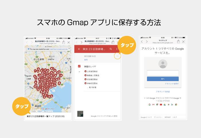 交通取締マップ アプリ 設定