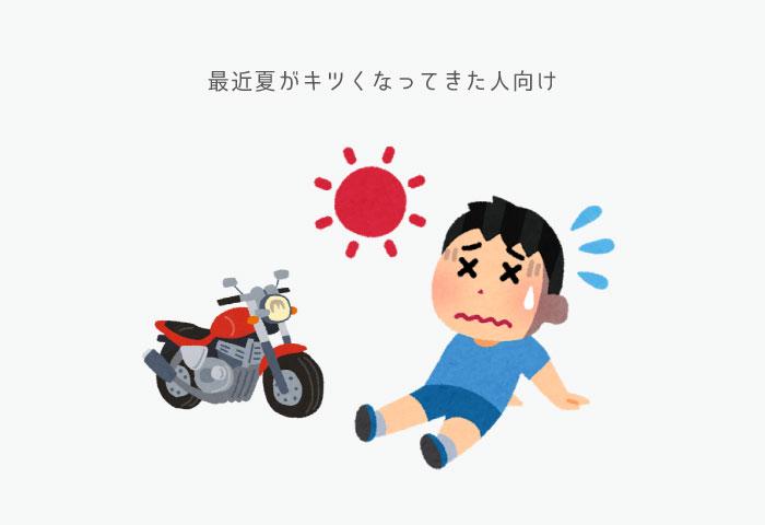 バイク 夏 キツイ
