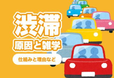 渋滞の原因とは?雑学として学ぶ、渋滞のおもしろ知識!