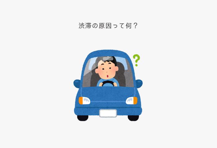 渋滞 原因 とは?