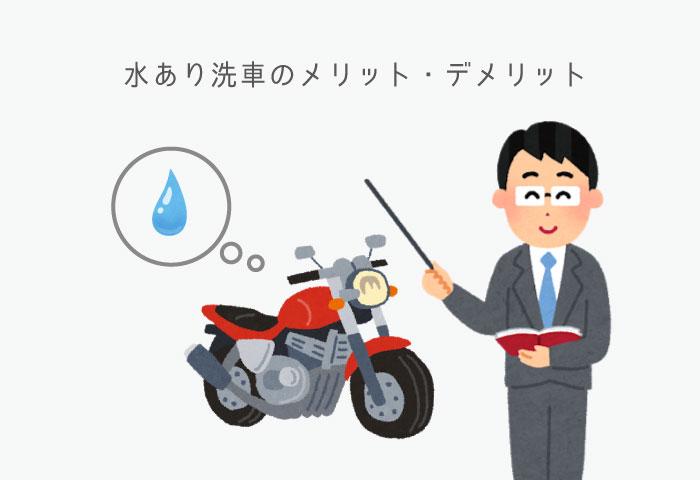 バイク 洗車 水あり
