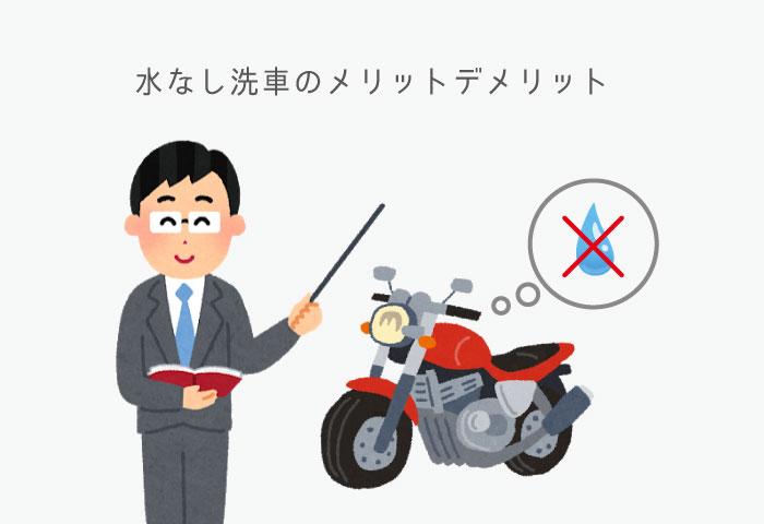 バイク 洗車 水なし