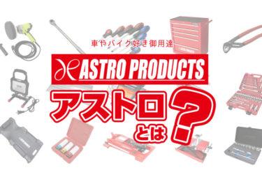 【工具好き御用達】アストロプロダクツとは?特徴と人気商品の紹介