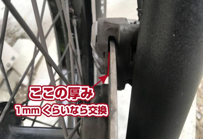 バイク 点検 ブレーキパッド