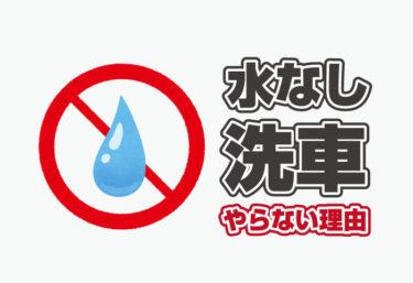 私が水なし洗車を『しない』5つの理由!傷ついていいならOKです