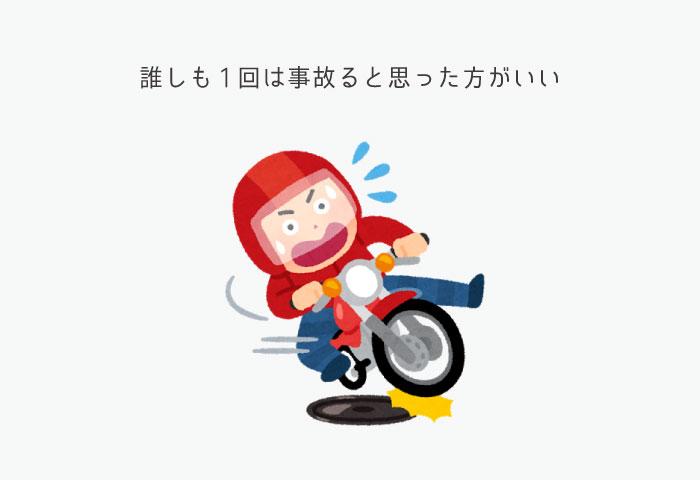 バイク通勤 デメリット 事故