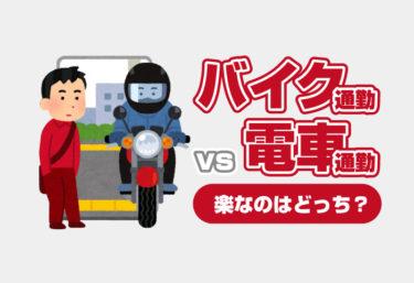 バイク通勤vs電車通勤!楽なのはどっち?メリットデメリットを比較