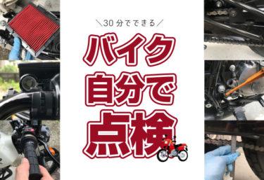 【画像あり】自分でできるバイクの点検!項目別に分かりやすく解説