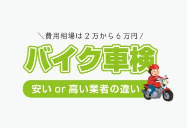 バイクの車検費用は2万〜6万円!安い業者と高い業者の違いとは?