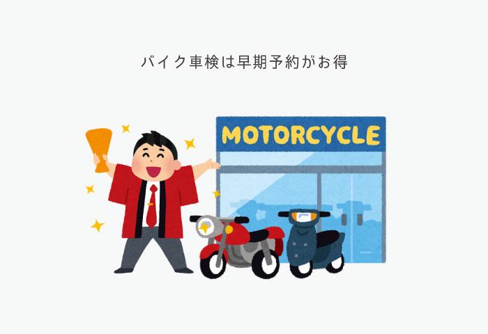 バイク 車検期間 お得