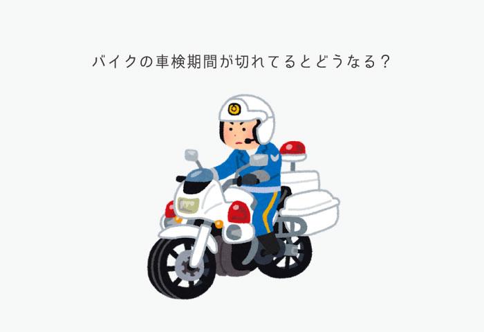 バイク 車検切れ 罰則