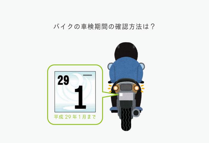 バイク 車検期間 確認方法