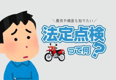 【任意or必須?】バイクの法定点検とは?費用や頻度について