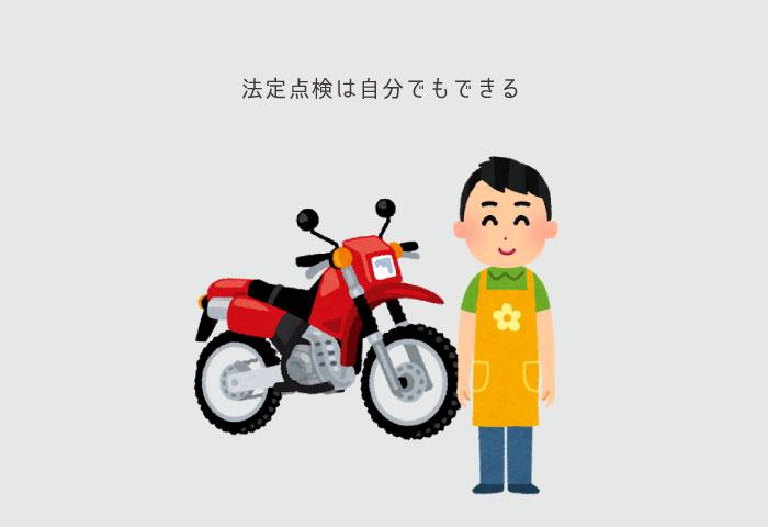 バイク 点検 自分で
