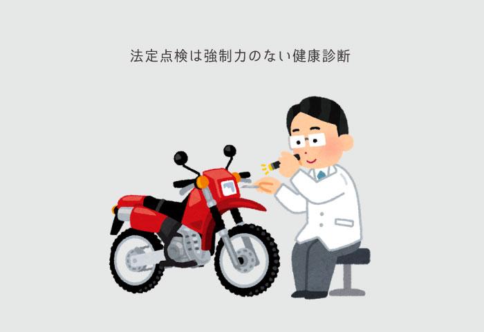 バイク 点検 健康診断