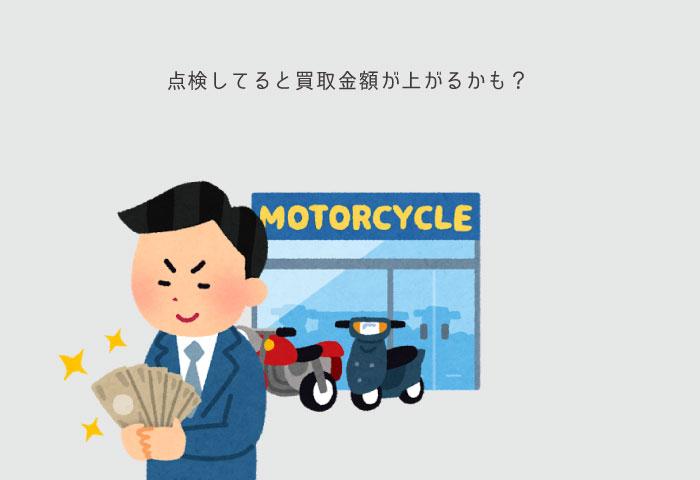 バイク 点検 メリット