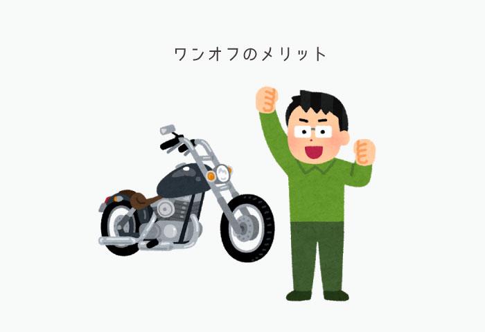 ワンオフ メリット 車バイク