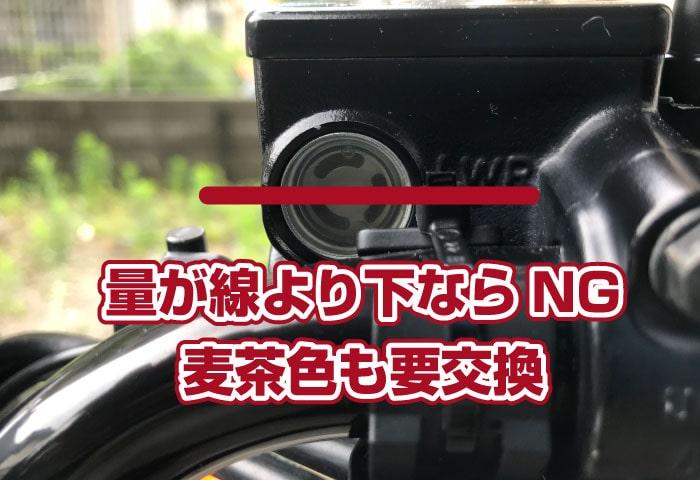 バイク 点検 リザーバータンク