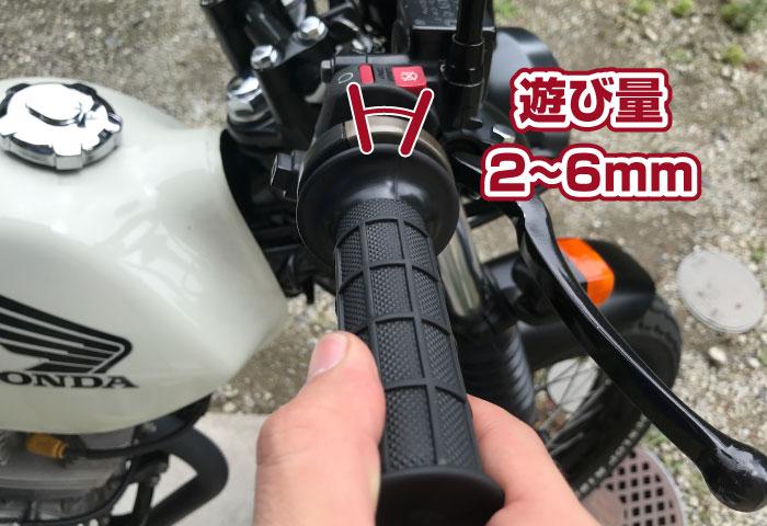 バイク 点検 アクセル
