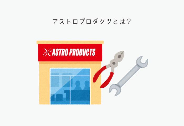 アストロプロダクツ 特徴