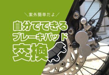 【自分でできる】バイクのブレーキパッド交換方法!手順や注意点を詳しく解説