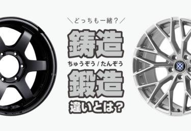 【車バイク】鋳造と鍛造の違いとは?溶かすのが鋳造で、潰すのが鍛造です