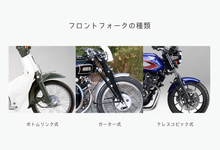 バイク フロントフォーク 種類