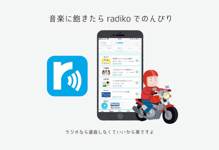 バイク おすすめアプリ ラジコ