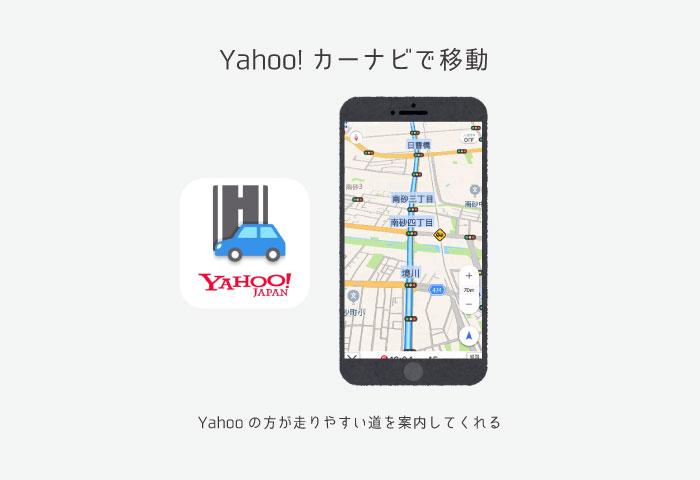 バイク おすすめアプリ Yahooカーナビ