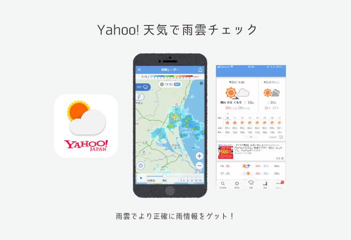 バイク おすすめアプリ Yahoo天気