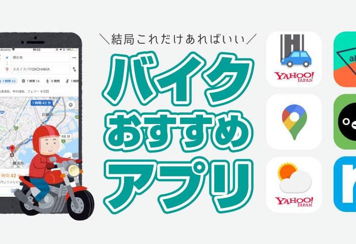 バイク アプリ おすすめ